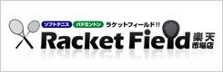 ソフトテニス バドミントン ラケットフィールド!! Racket Field楽天市場店