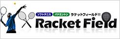 ソフトテニス バドミントン ラケットフィールド!! Racket Field