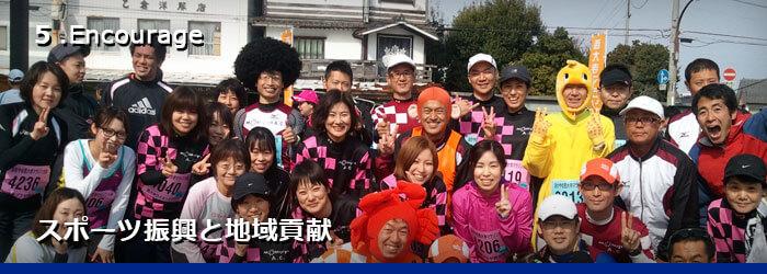 【5】スポーツ振興と地域貢献