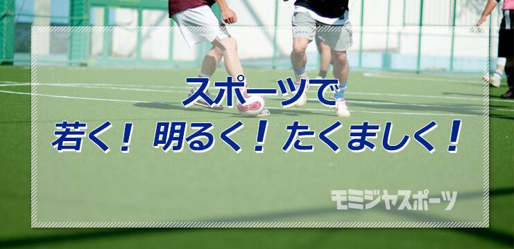 「スポーツで若く!明るく!たくましく!」