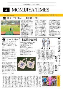 コピー ~ 2017年 ニュースレター4月号