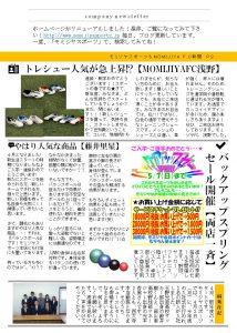 コピー ~ ニュースレター2017年4月号P2