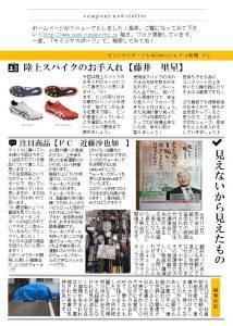ニュースレター2017年5月号P2