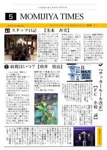 2017年 ニュースレター5月号