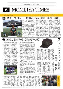 コピー ~ 2017年 ニュースレター6月号.pptx