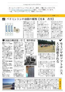 コピー ~ ニュースレター2017年6月号P2