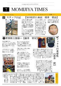 コピー ~ 2017年 ニュースレター7月号