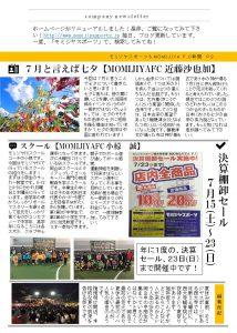 コピー ~ ニュースレター2017年7月号P2