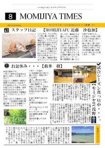 コピー ~ ニュースレター2017年8月号P2