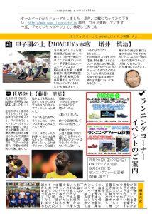コピー ~ ニュースレター20178月号P2
