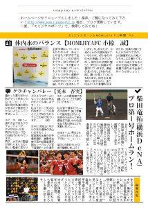 コピー ~ ニュースレター2017年9月号P2