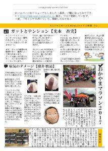 コピー ~ ニュースレター2017年11月号P2