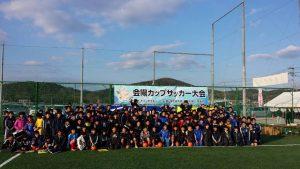 会陽カップ少年サッカー大会
