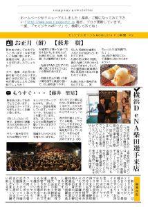 コピー ~ ニュースレター2018年1月号P2.pptx