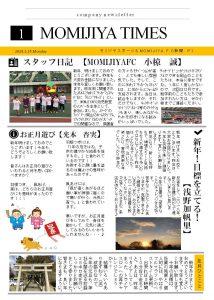 コピー ~ 2018年 ニュースレター1月号