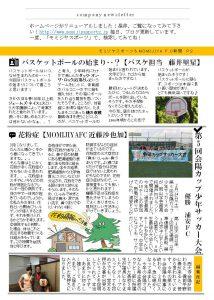 コピー ~ ニュースレター2018年3月号P2
