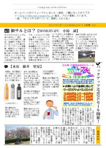 コピー ~ ニュースレター2018年4月号P2