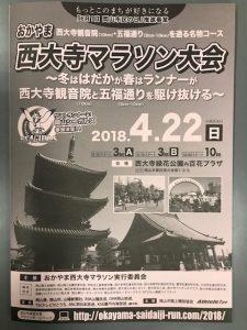 西大寺マラソン表紙