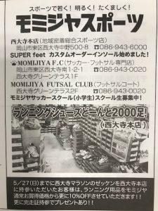 西大寺マラソン冊子