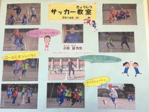 小学校サッカー教室