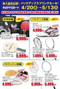 イータウンテニス・バド