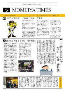 コピー ~ 2018年 ニュースレター5月号