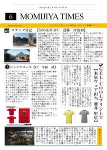 コピー ~ コピー ~ 2018年 ニュースレター6月号