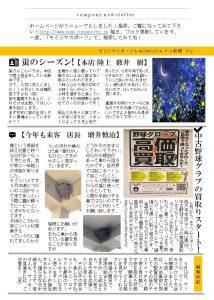 コピー ~ コピー ~ ニュースレター2018年6月号P2