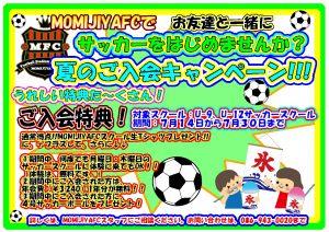 2018夏のMOMIJIYAFCサッカースクール入会キャンペーン