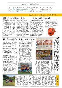 ニュースレター2018年8月号P2