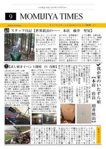 コピー ~ コピー ~ コピー ~ 2018年 ニュースレター9月号