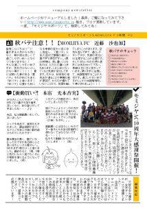 コピー ~ コピー ~ コピー ~ ニュースレター2018年9月号P2