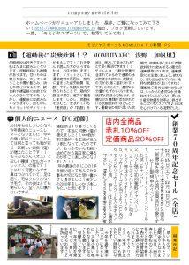 ニュースレター2018年12月号P2
