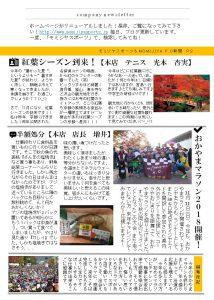 ニュースレター2018年11月号P2