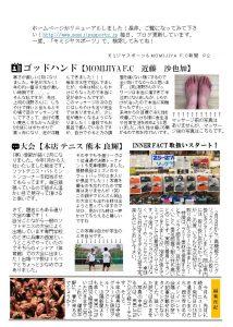 ニュースレター2019年2月号P2.pptx