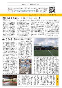 ニュースレター2019年3月号P2