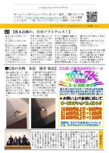 コピー ~ ニュースレター2019年4月号P2