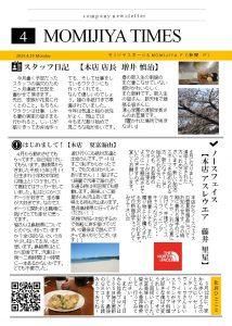コピー ~ 2019年 ニュースレター4月号