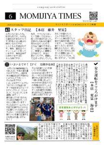 コピー ~ 2019年 ニュースレター6月号