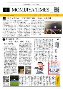 2019年 ニュースレター8月号