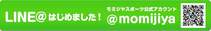 LINE@ 始めました! モミジヤスポーツ公式アカウント @momijiya