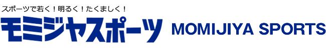 モミジヤスポーツ|岡山の総合スポーツショップ、スポーツ用品店
