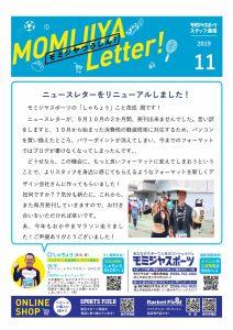 モミジヤレター11月号P1