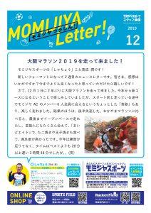2019ニュースレター12月号2_p001