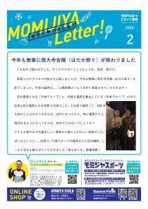 2020ニュースレター2月号_001