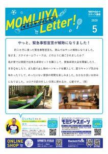 ニュースレター5月号P1