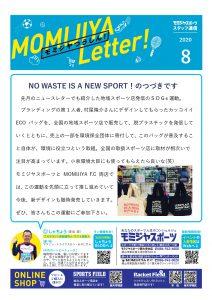 2020ニュースレター8月号_page-0001