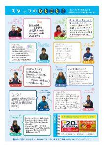 2020ニュースレター8月号_page-0002
