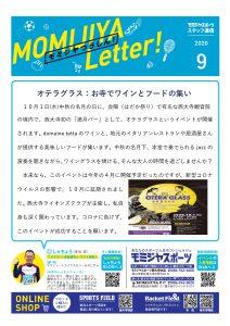 2020ニュースレター9月号_page-0001