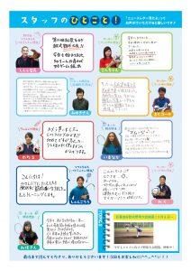 2020ニュースレター9月号_page-0002